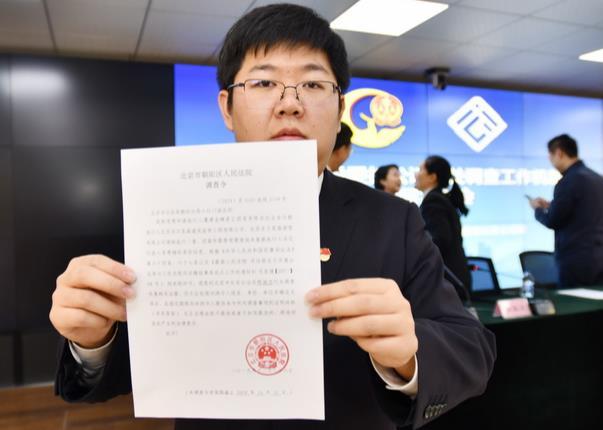 """北京首个""""公证调查令""""签发 顺利限制被执行人高消费"""