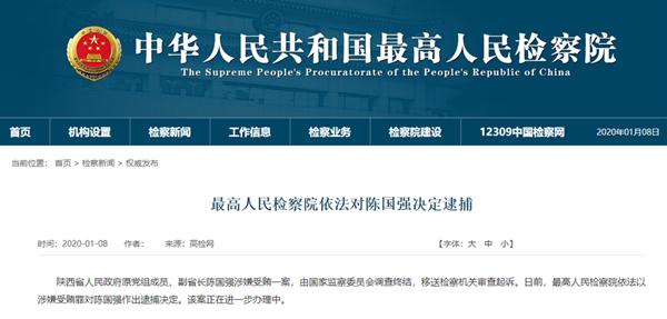 陕西省原副省长陈国强涉嫌受贿被