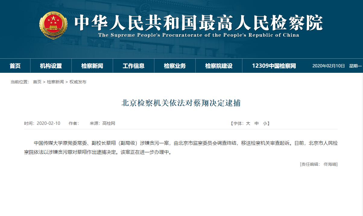 北京检察机关依法对中国传媒大学原副校长蔡翔决定逮捕