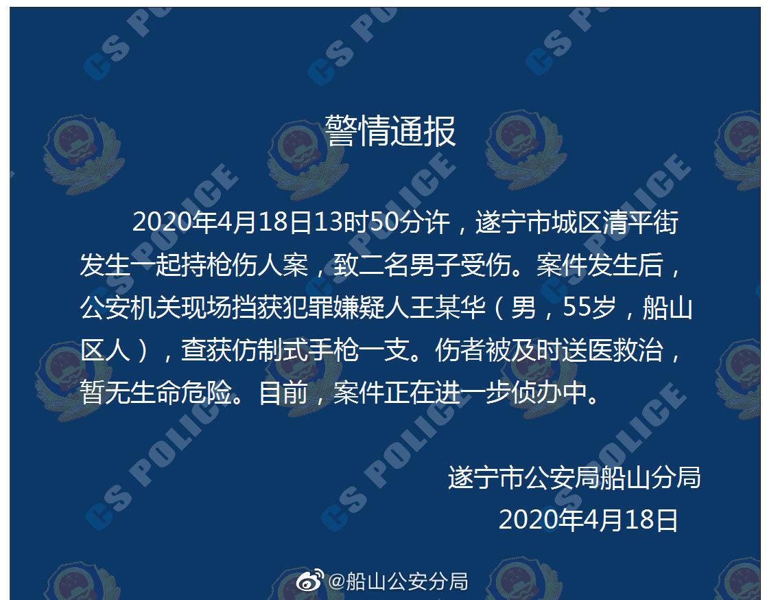 四川遂宁城区发生持枪伤人案 伤者暂无生命危险