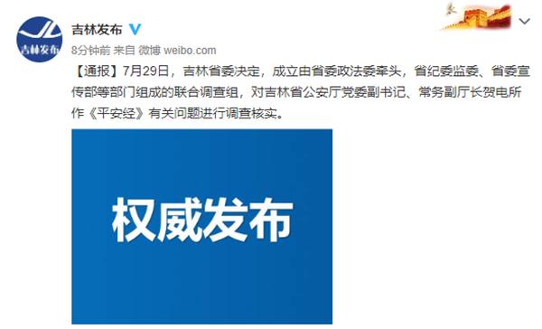 权威发布!吉林省委对《平安经》有关问题进行调查