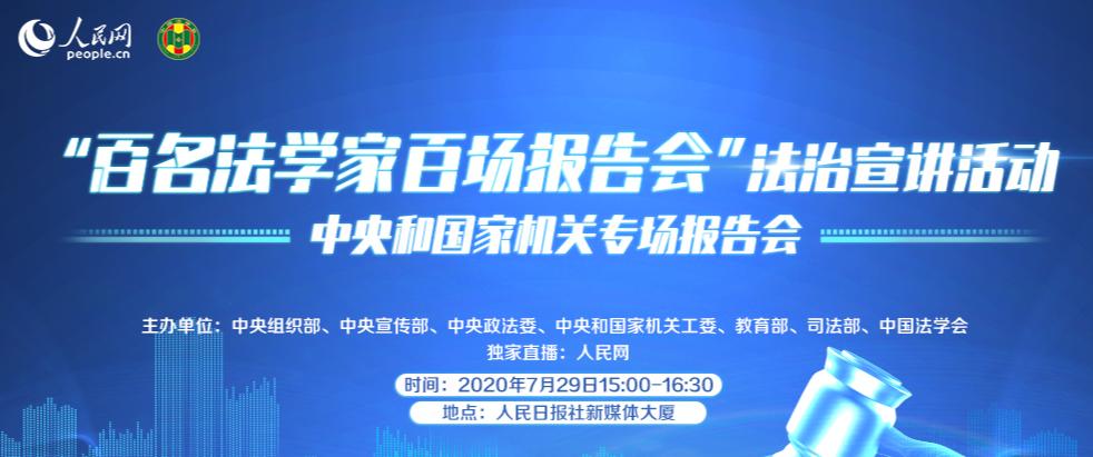"""2020年""""百名法学家百场报告会""""活动中央和国家机关专场报告会举行"""