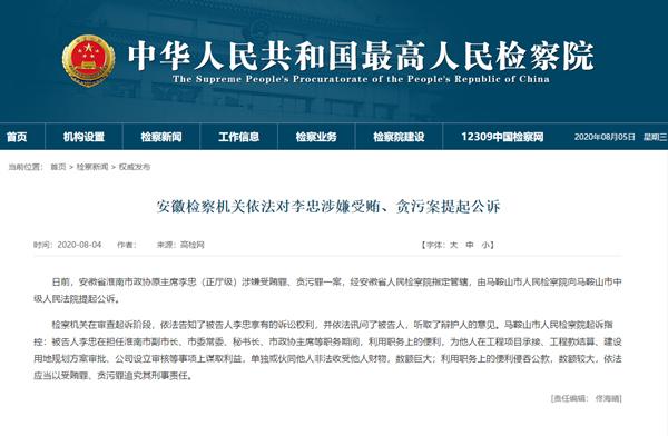 安徽淮南市政协原主席涉嫌受贿贪污被提起公诉