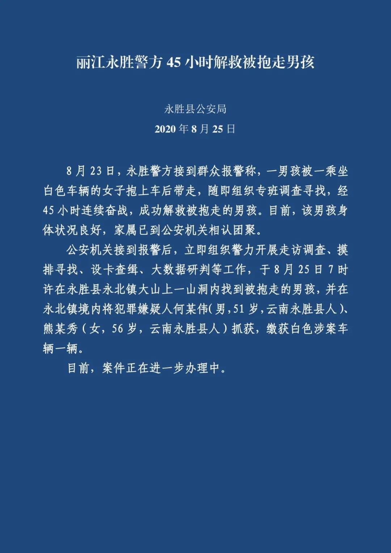 云南丽江被抱走男孩在山洞中获救 2名嫌犯被抓获