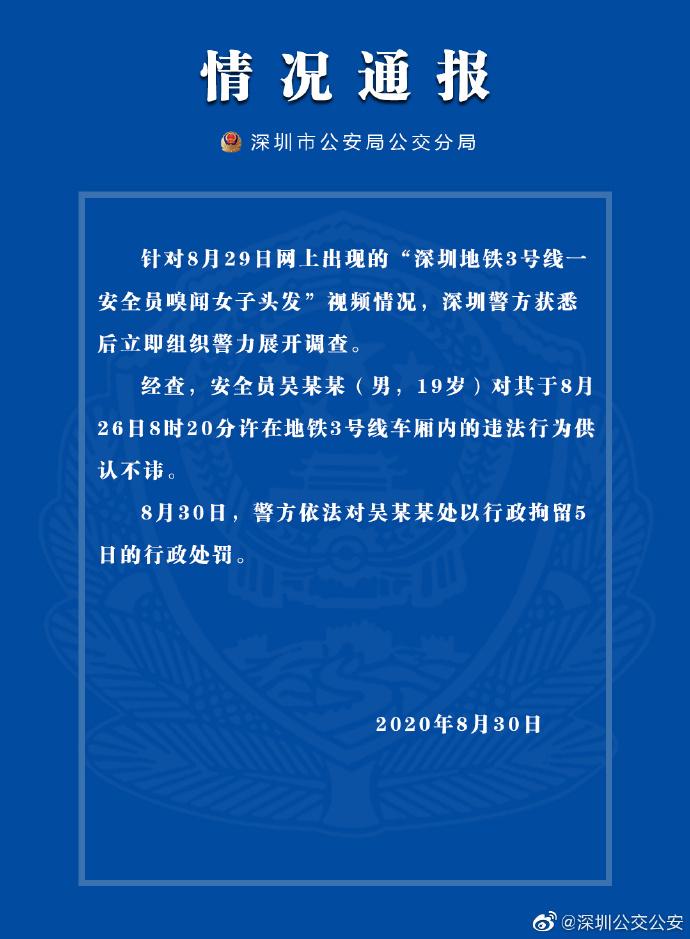 深圳一地铁安全员嗅闻女子头发被行拘5日