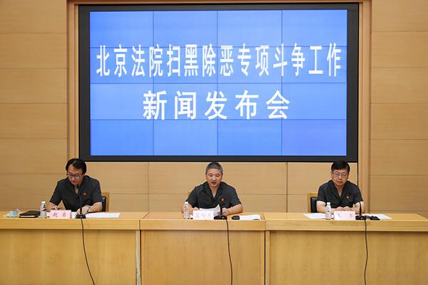 依法判处追缴罚没退赔财产6亿余元!北京高院通报扫黑除恶最新进展法治
