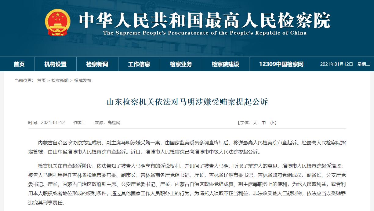 内蒙古自治区政协原党组成员、副主席马明涉嫌受贿被提起公诉