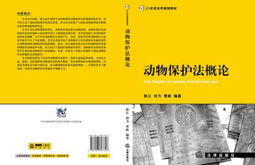 中国首部动物保护法教材出版